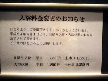 ロッジ富士見苑入浴料金変更のお知らせ