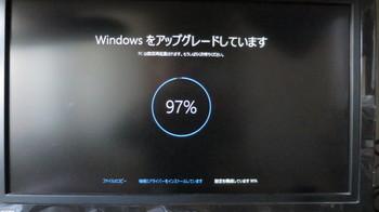 WIndows10アップグレード画面2