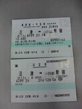 あさぎり号の切符